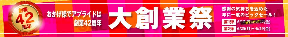 大創業祭セール201806