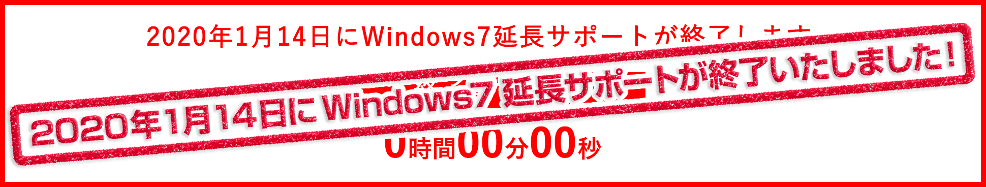 Windows7 サポート終了