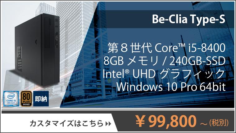 Be-Clia_Type