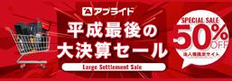 平成最後の大決算セール