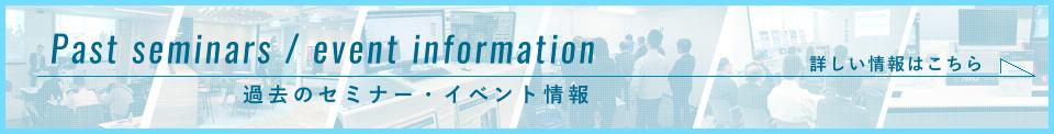 過去のセミナー・イベント情報はこちら