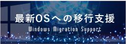 最新OSへの移行支援