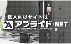 アプライド.net