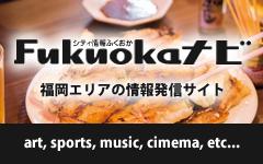 Fukuokaナビ