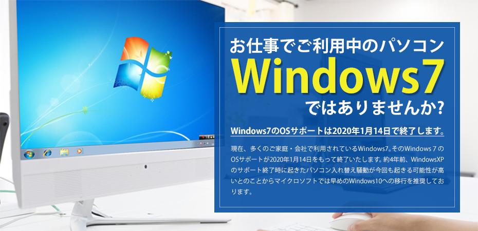 Windows7乗り換え