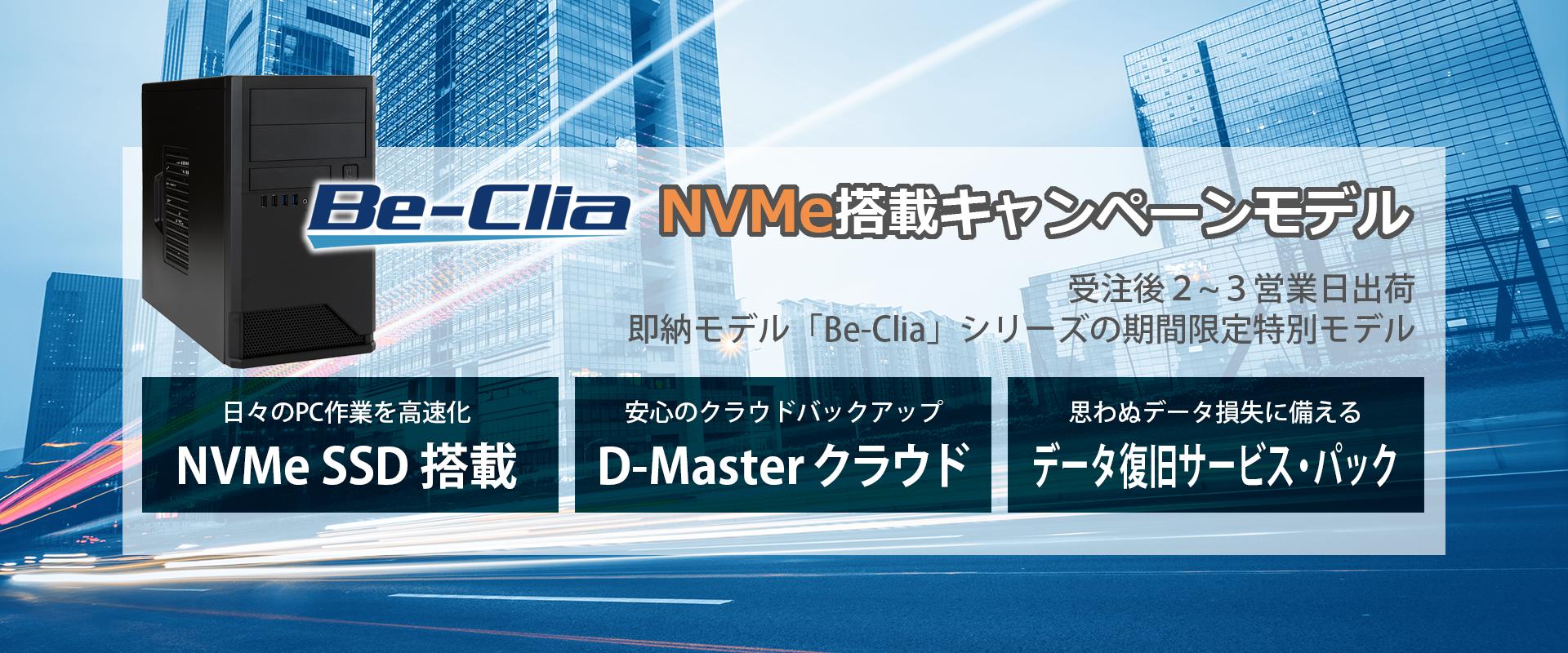 Be-Cliaシリーズ NVMe搭載キャンペーンモデル