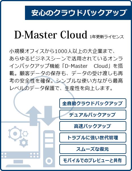 D-Master クラウド