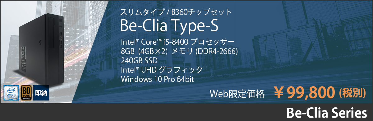 Be-Clia Type-S