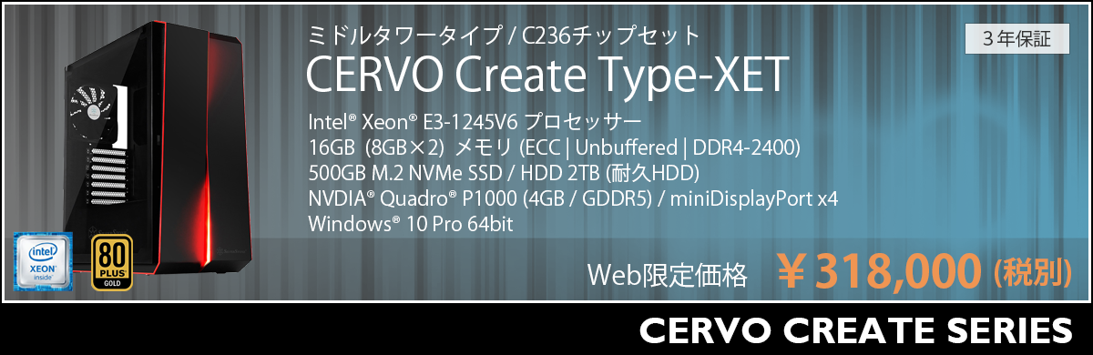 CERVO Create Type-XET