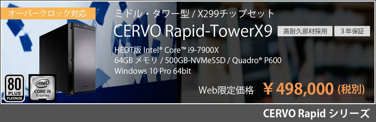 CERVO Rapid Type-TowerX9