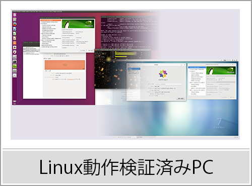 Linux 動作検証済み PC