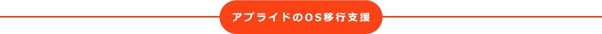 アプライドのOS移行支援