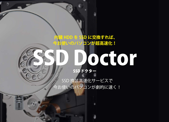 SSD Doctor