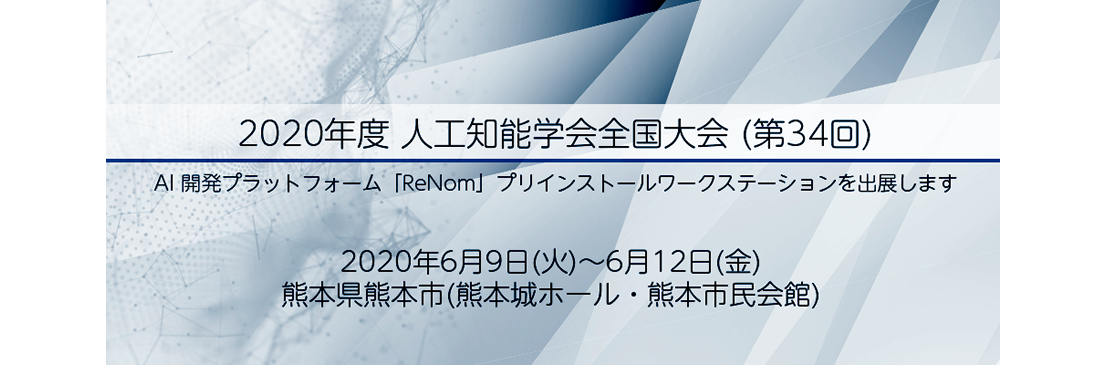 第4回 AI・人工知能 EXPO【春】