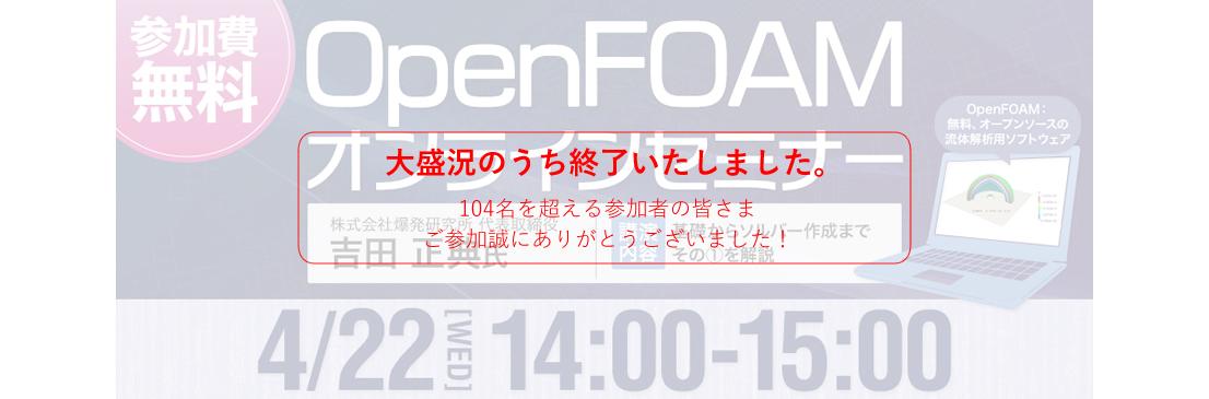 OpenFORMオンラインセミナー