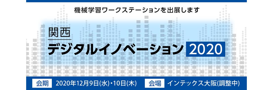 関西デジタルイノベーション2020