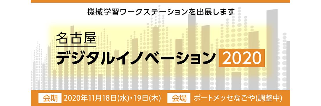 名古屋デジタルイノベーション2020