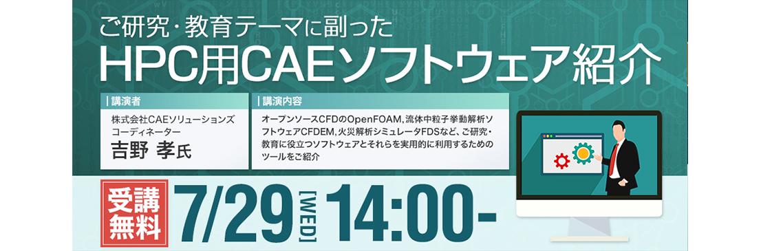 ご研究・教育テーマに副ったHPC用CAEソフトウェア紹介
