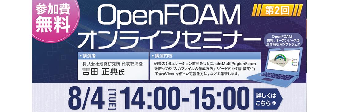 OpenFOAMオンラインセミナー[第2回 中級編]