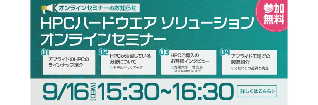 HPCハードウエアソリューションセミナー