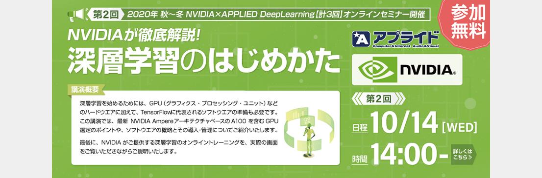 NVIDIAが徹底解説!深層学習のはじめかた