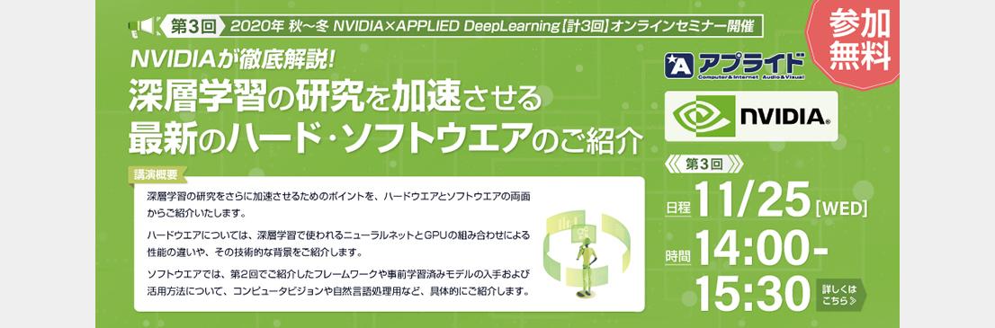 深層学習の研究を加速させる最新のハード・ソフトウエアのご紹介