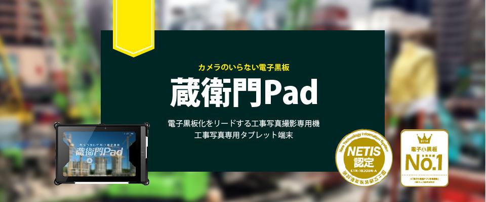 蔵衛門PAD