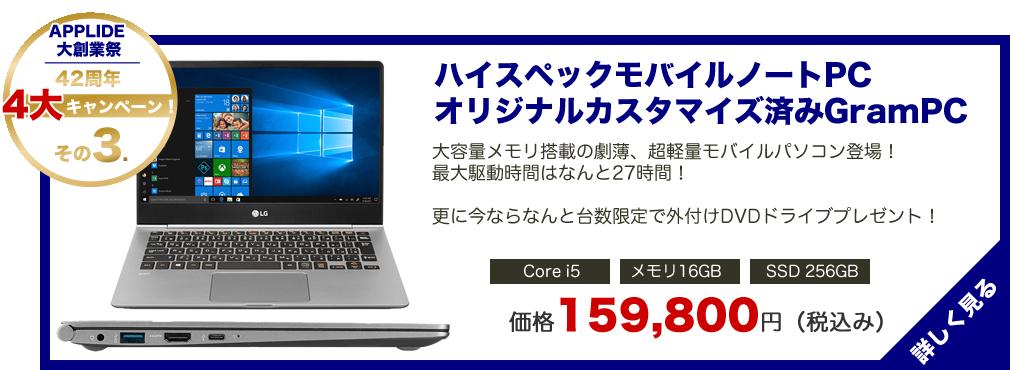 ハイスペックモバイルノートPCオリジナルカスタマイズ済みGramPC