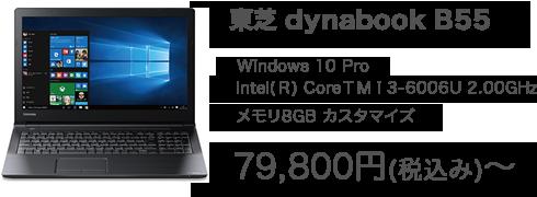 東芝 dynabook B55