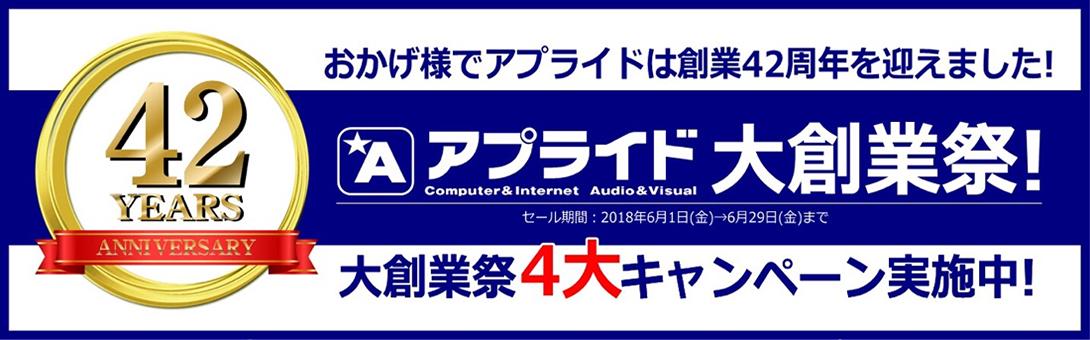 アプライド大創業祭4大キャンペーン