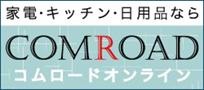コムロード オンライン