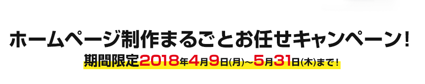 ホームページ制作まるごとキャンペーン! 期間限定2018年4月9日(月)~5月31日(木)まで!