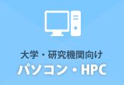 パソコン・HPC