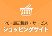 ショッピングサイト
