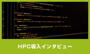 HPC導入インタビュー