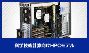 科学技術計算向けHPCモデル