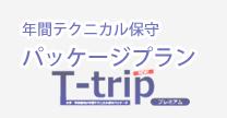 T-tripプレミアムバンドル