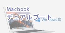 Macbook デュアルブート