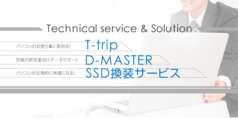 大学研究機関向けテクニカルサービス・ソリューション