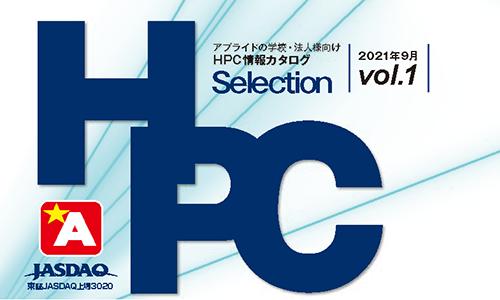 HPC情報誌