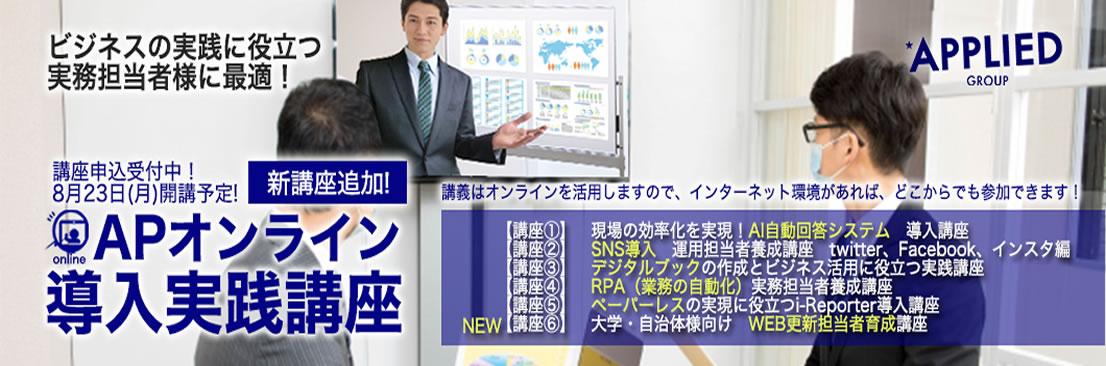 APオンライン実践導入講座 開講!