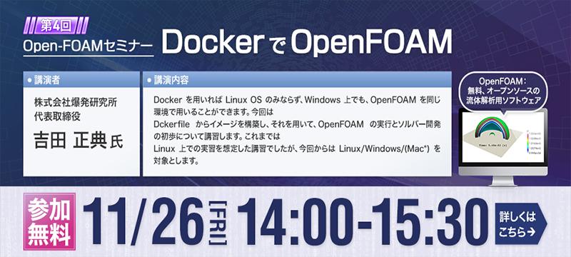 OpenFOAMオンラインセミナー[第4回]