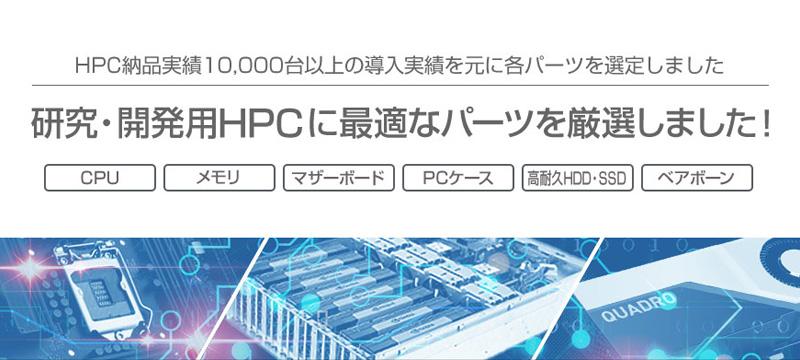 HPC厳選パーツ