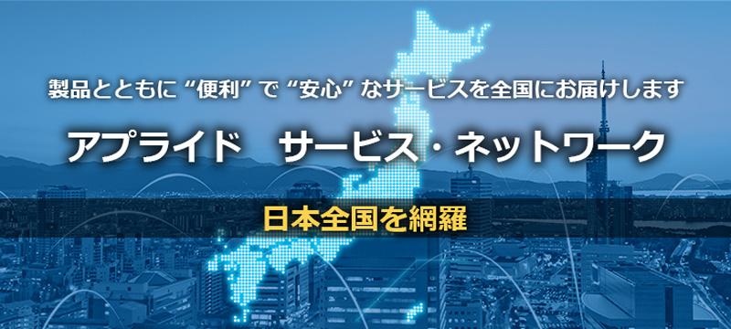 日本全国安心のサービス・サポート体制
