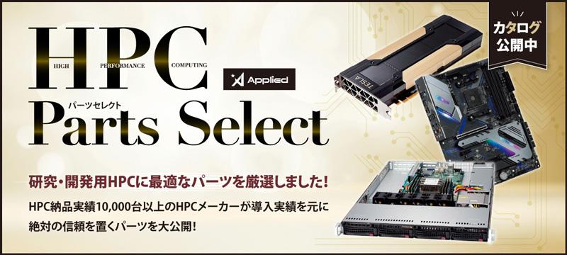 HPC Parts Select