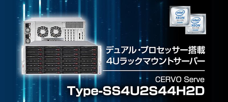 CERVO Serve Type-SS4U2S44H2D