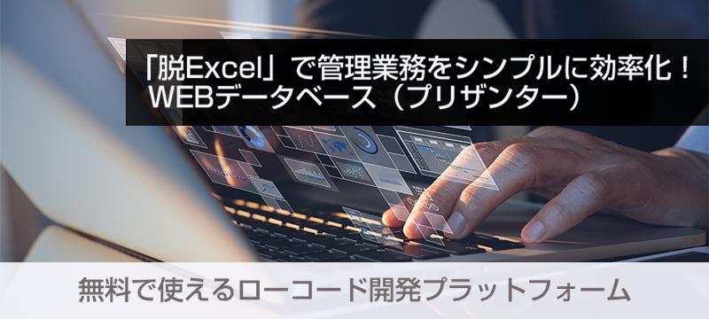 「脱Excel」で管理業務をシンプルに効率化!WEBデータベース(プリザンター)