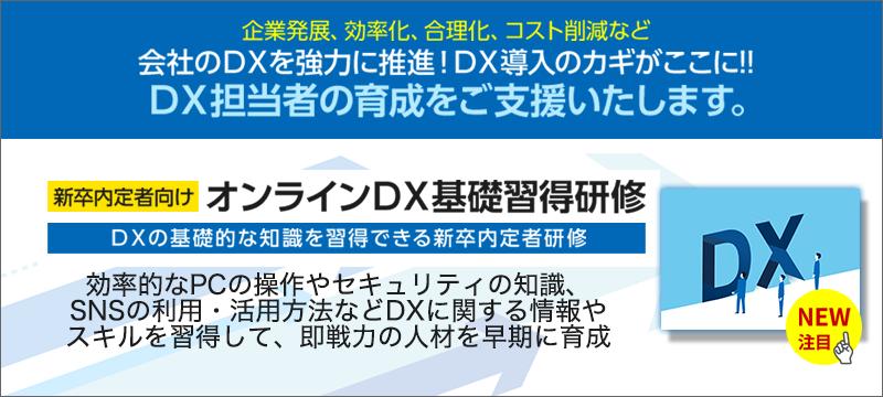 新卒内定者向け オンラインDX基礎習得研修