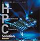 HPC Solution 総合カタログ