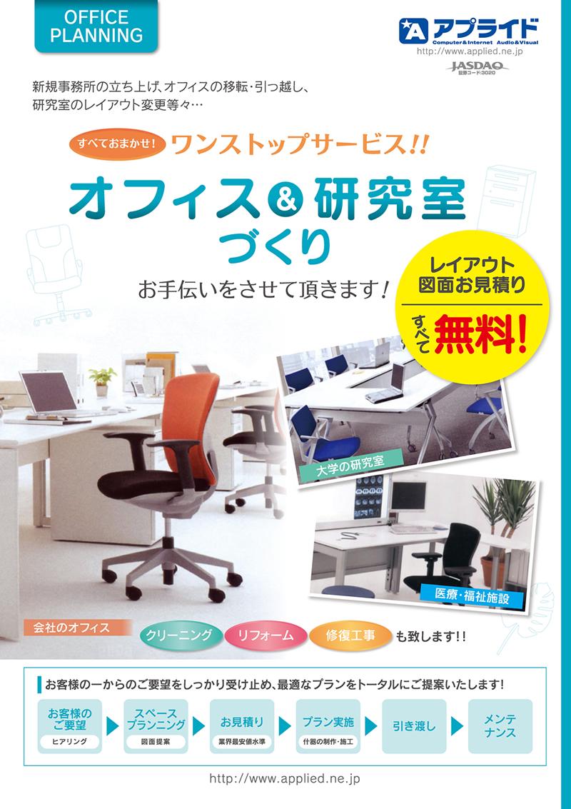 chirashi_20120401-office_01